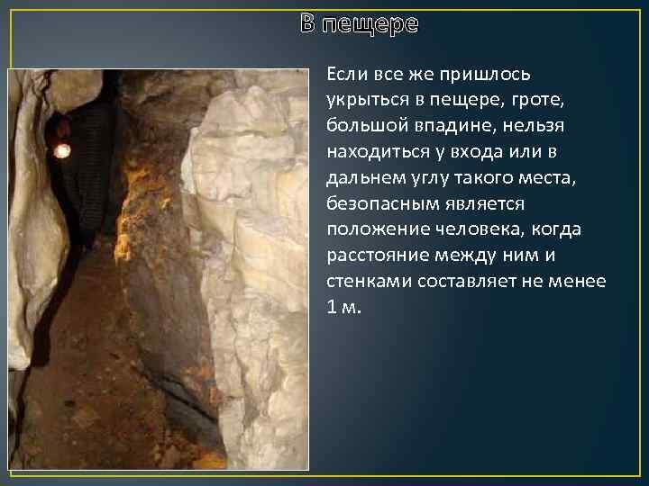 В пещере Если все же пришлось укрыться в пещере, гроте, большой впадине, нельзя находиться