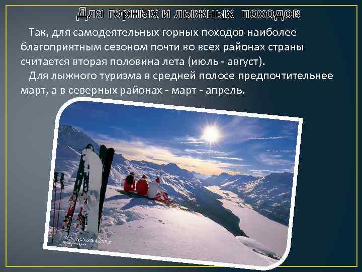 Для горных и лыжных походов Так, для самодеятельных горных походов наиболее благоприятным сезоном почти