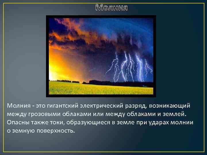 Молния - это гигантский электрический разряд, возникающий между грозовыми облаками или между облаками и