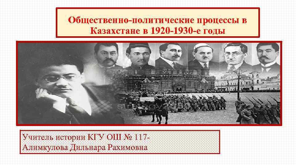 Общественно-политические процессы в Казахстане в 1920 -1930 -е годы Учитель истории КГУ ОШ №
