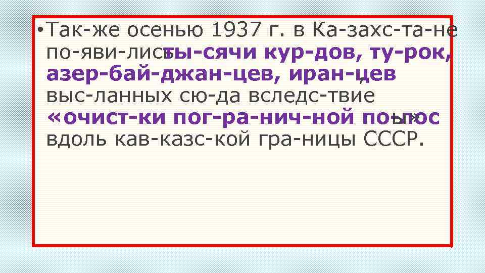 • Так же осенью 1937 г. в Ка захс та не по яви