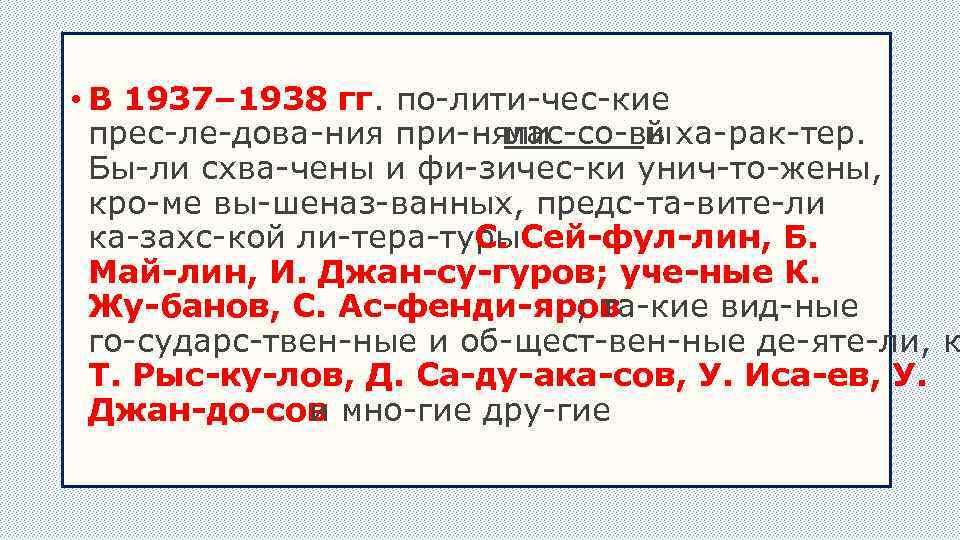 • В 1937– 1938 гг. по лити чес кие прес ле дова ния