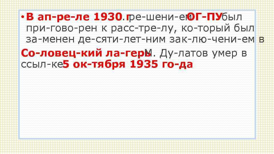 • В ап ре ле 1930. г ре шени ем ОГ ПУбыл при