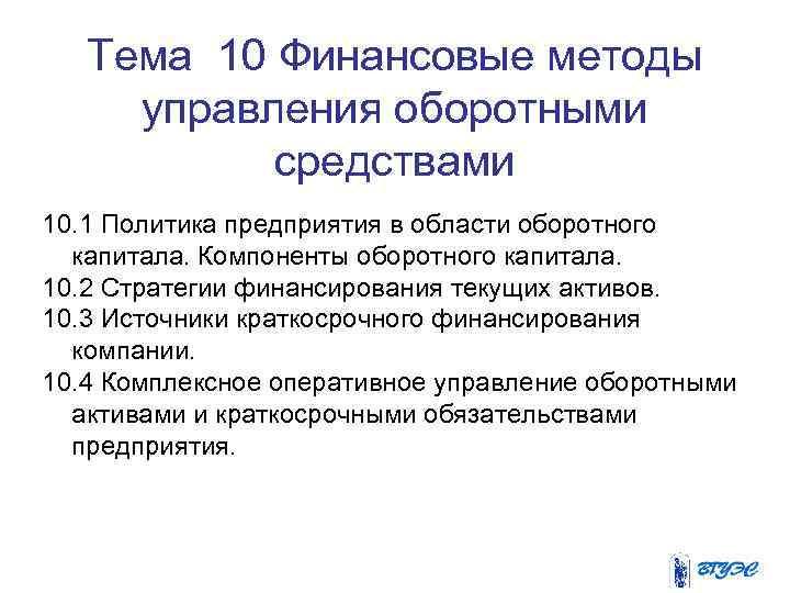 Тема 10 Финансовые методы управления оборотными средствами 10. 1 Политика предприятия в области оборотного