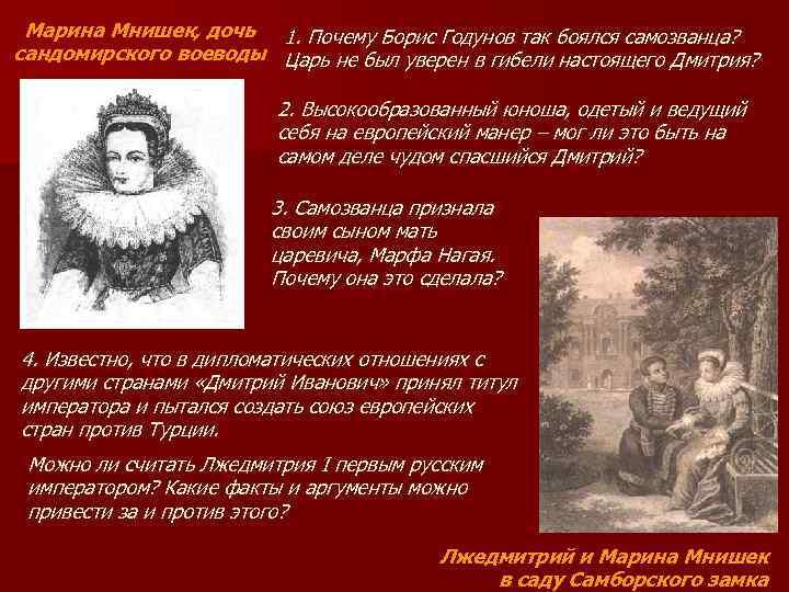 Марина Мнишек, дочь 1. Почему Борис Годунов так боялся самозванца? сандомирского воеводы Царь не