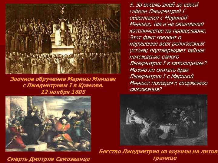 Заочное обручение Марины Мнишек с Лжедмитрием I в Кракове. 12 ноября 1605 Смерть Дмитрия