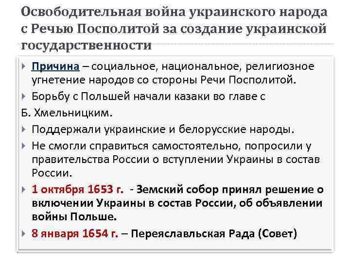 Освободительная война украинского народа с Речью Посполитой за создание украинской государственности Причина – социальное,