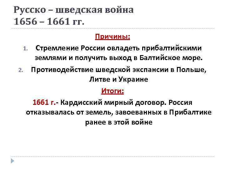 Русско – шведская война 1656 – 1661 гг. Причины: 1. Стремление России овладеть прибалтийскими