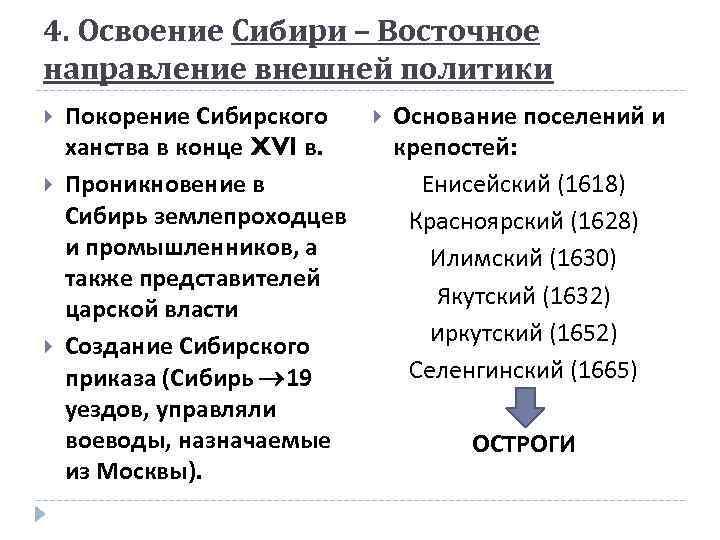4. Освоение Сибири – Восточное направление внешней политики Покорение Сибирского ханства в конце XVI