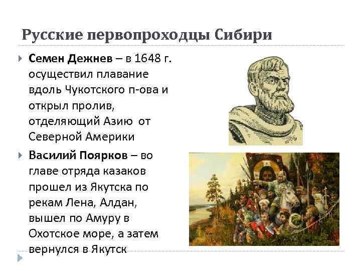 Русские первопроходцы Сибири Семен Дежнев – в 1648 г. осуществил плавание вдоль Чукотского п-ова