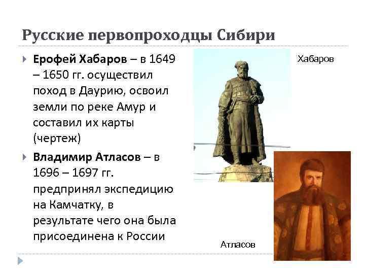 Русские первопроходцы Сибири Ерофей Хабаров – в 1649 – 1650 гг. осуществил поход в
