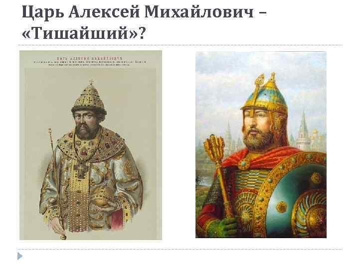 Царь Алексей Михайлович – «Тишайший» ?