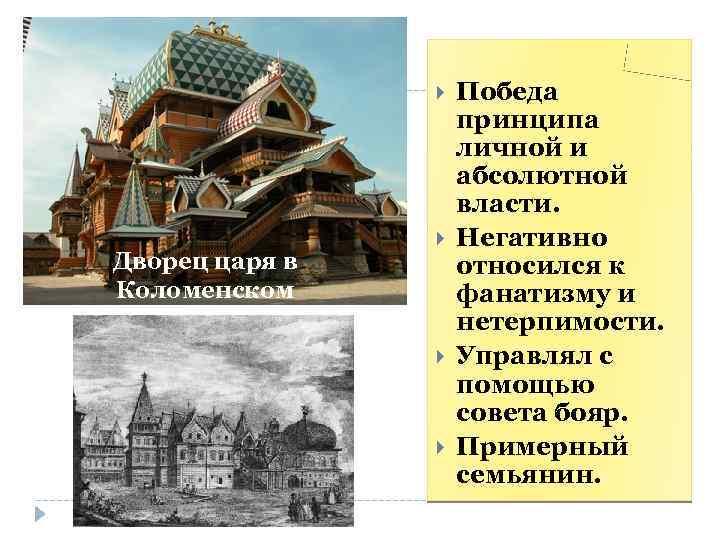 Дворец царя в Коломенском Победа принципа личной и абсолютной власти. Негативно относился к