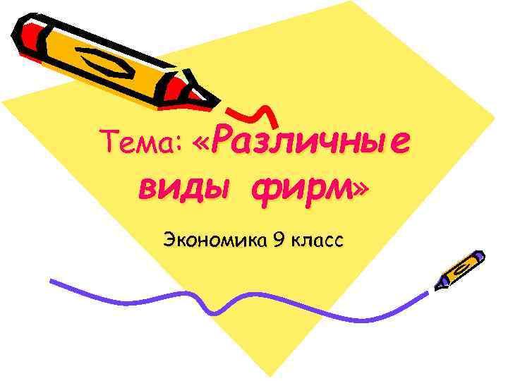 Тема: «Различные виды фирм» Экономика 9 класс