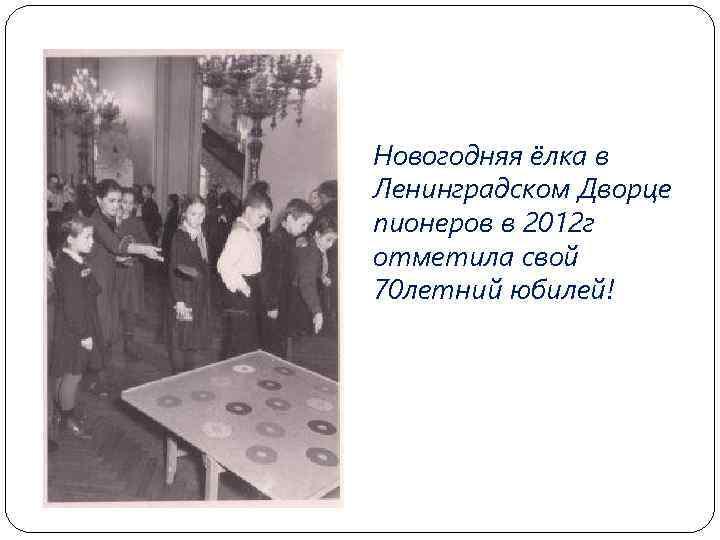Новогодняя ёлка в Ленинградском Дворце пионеров в 2012 г отметила свой 70 летний юбилей!
