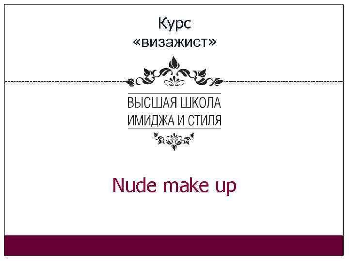 Курс «визажист» Nude make up