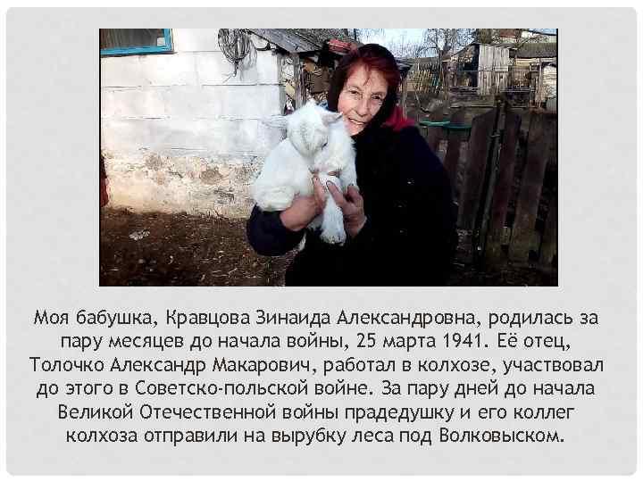 Моя бабушка, Кравцова Зинаида Александровна, родилась за пару месяцев до начала войны, 25 марта