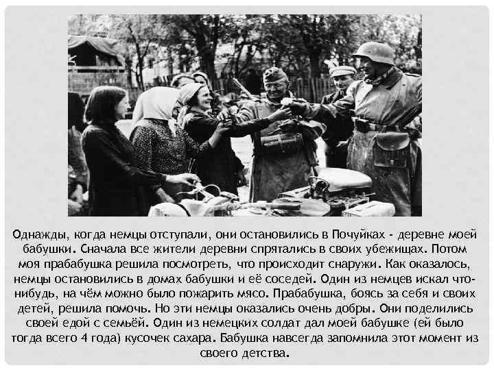 Однажды, когда немцы отступали, они остановились в Почуйках - деревне моей бабушки. Сначала все
