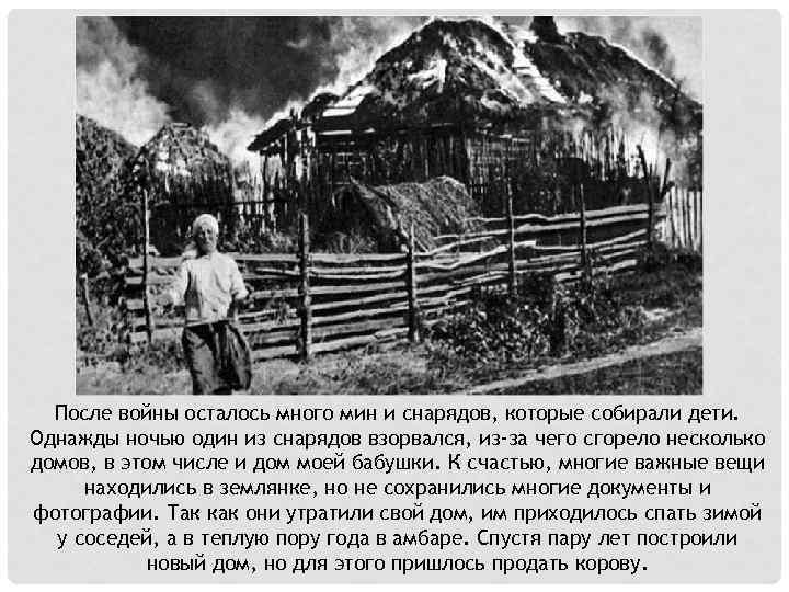 После войны осталось много мин и снарядов, которые собирали дети. Однажды ночью один из