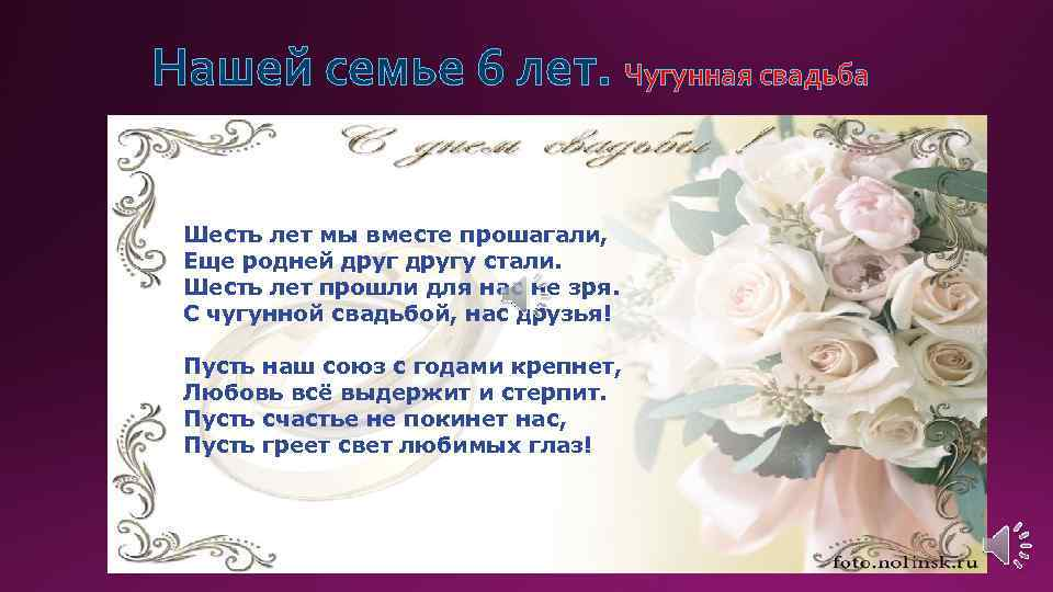 Поздравление С Годовщиной Свадьбы 6 Лет Мужу