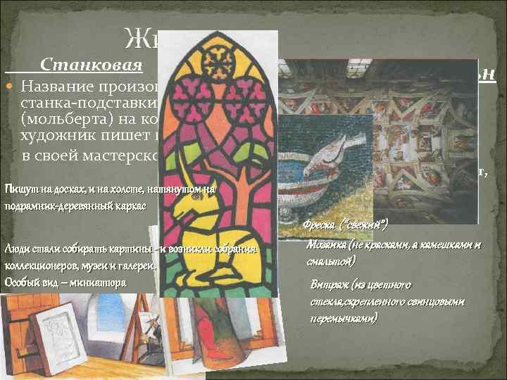 Живопись Станковая Название произошло от станка-подставки (мольберта) на котором художник пишет картину в своей