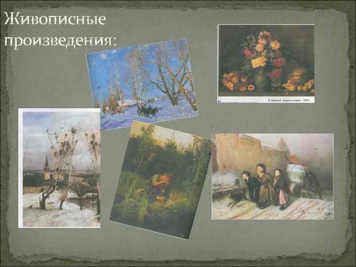 Живописные произведения: