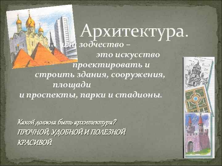 Архитектура. или зодчество – это искусство проектировать и строить здания, сооружения, площади и проспекты,
