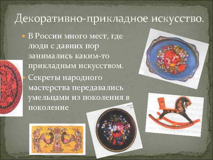 Декоративно-прикладное искусство. В России много мест, где люди с давних пор занимались каким-то прикладным