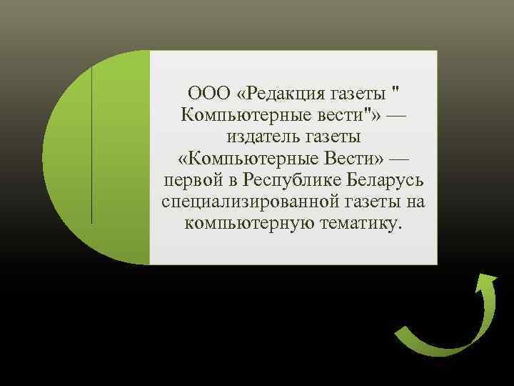 ООО «Редакция газеты