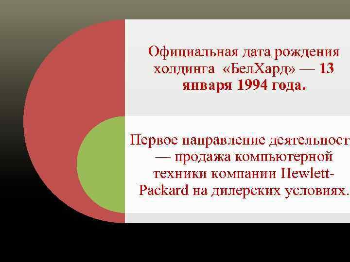 Официальная дата рождения холдинга «Бел. Хард» — 13 января 1994 года. Первое направление деятельности