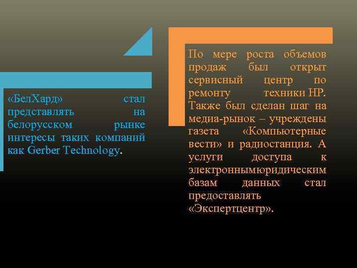 «Бел. Хард» стал представлять на белорусском рынке интересы таких компаний как Gerber Technology.