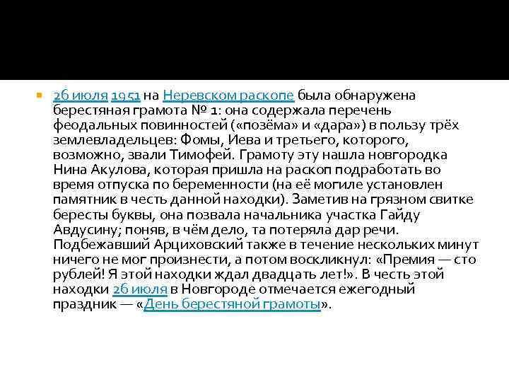 26 июля 1951 на Неревском раскопе была обнаружена берестяная грамота № 1: она