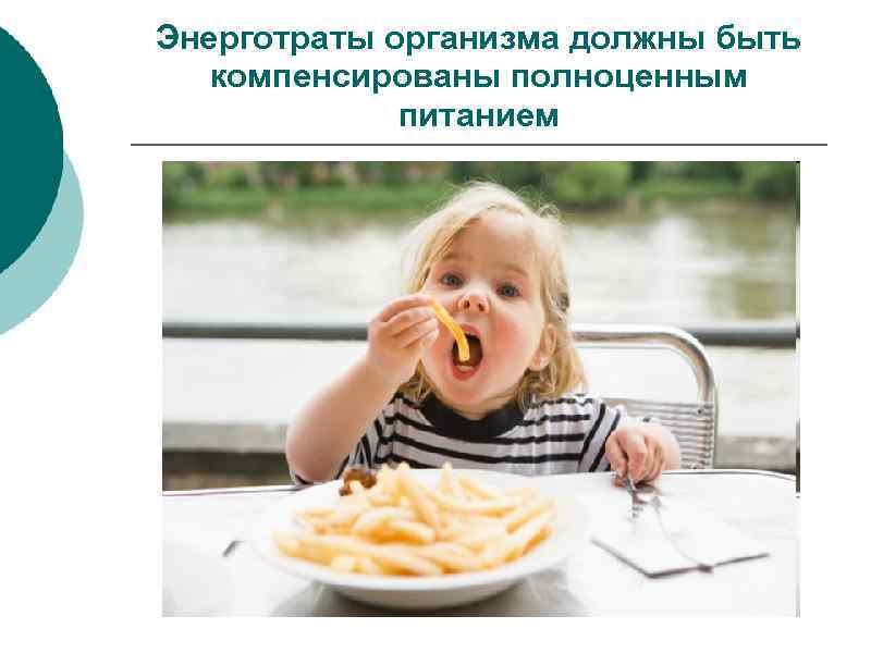 Энерготраты организма должны быть компенсированы полноценным питанием