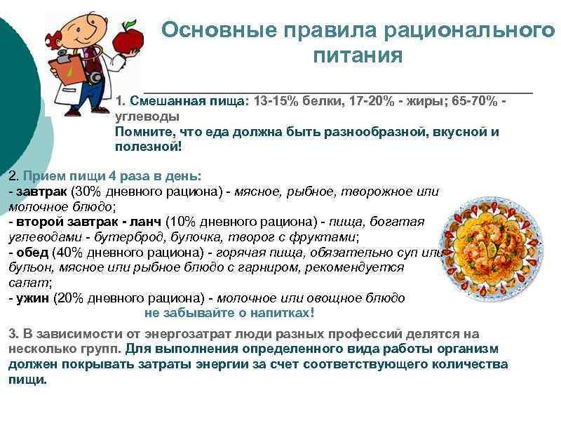 Основные правила рационального питания 1. Смешанная пища: 13 -15% белки, 17 -20% - жиры;
