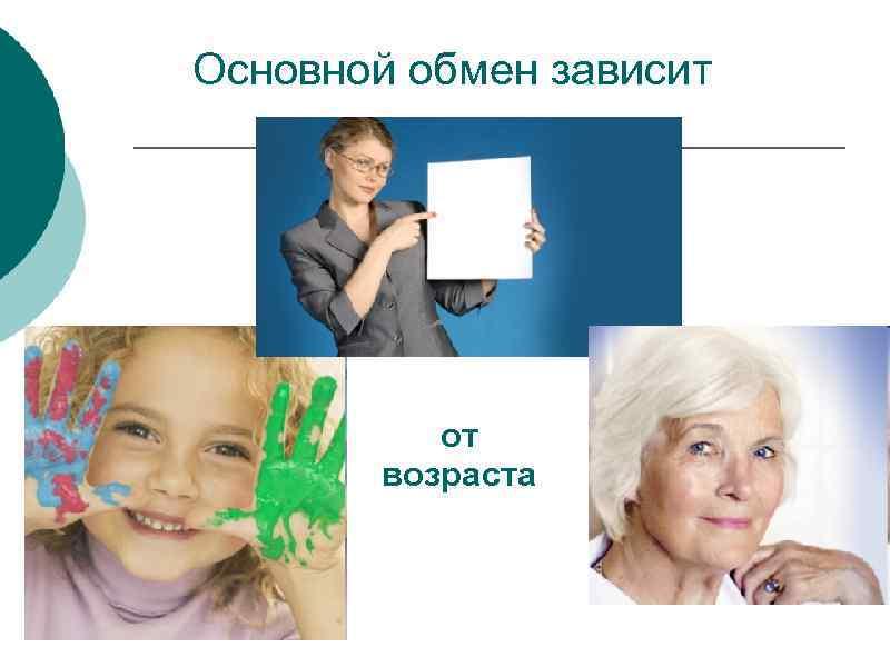 Основной обмен зависит от возраста