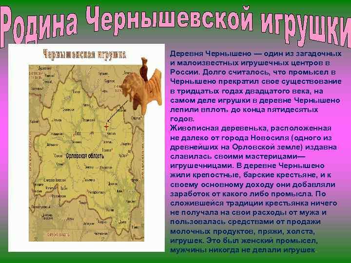 • Деревня Чернышено — один из загадочных и малоизвестных игрушечных центров в России.