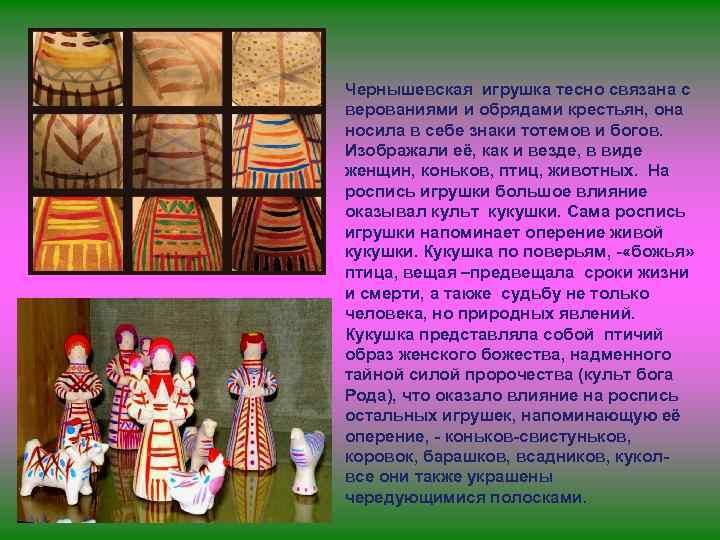 Чернышевская игрушка тесно связана с верованиями и обрядами крестьян, она носила в себе знаки