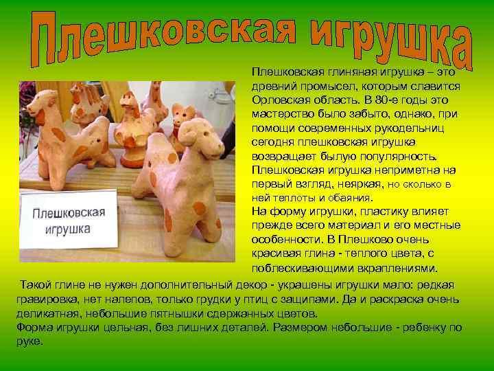 Плешковская глиняная игрушка – это древний промысел, которым славится Орловская область. В 80 -е
