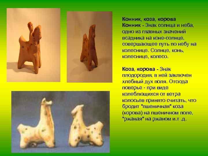 Конник, коза, корова Конник - Знак солнца и неба, одно из главных значений