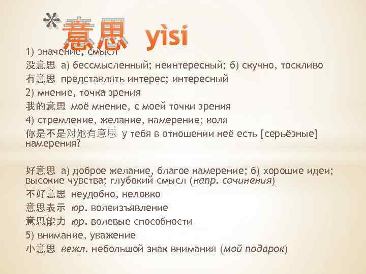 *意思 yìsi 1) значение, смысл 没意思 а) бессмысленный; неинтересный; б) скучно, тоскливо 有意思 представлять