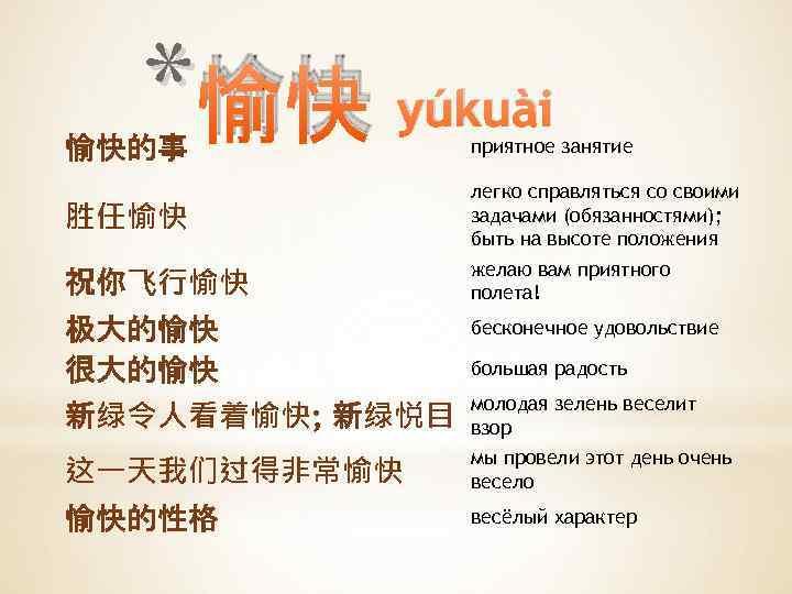 *愉快 yúkuài 愉快的事 приятное занятие 胜任愉快 легко справляться со своими задачами (обязанностями); быть на