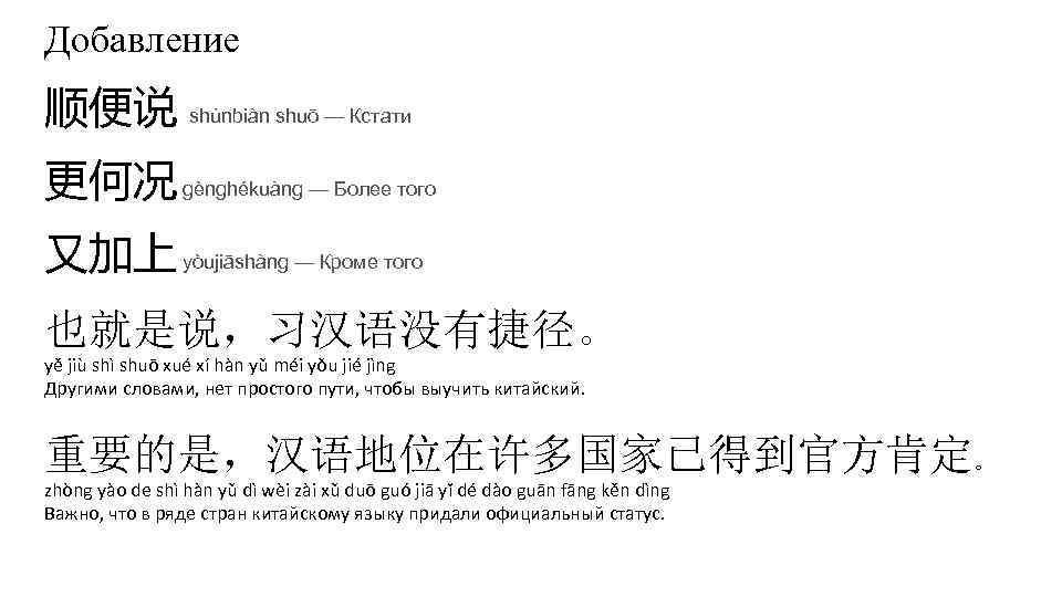 Добавление 顺便说 shùnbiàn shuō — Кстати 更何况 gènghékuàng — Более того 又加上 yòujiāshàng —