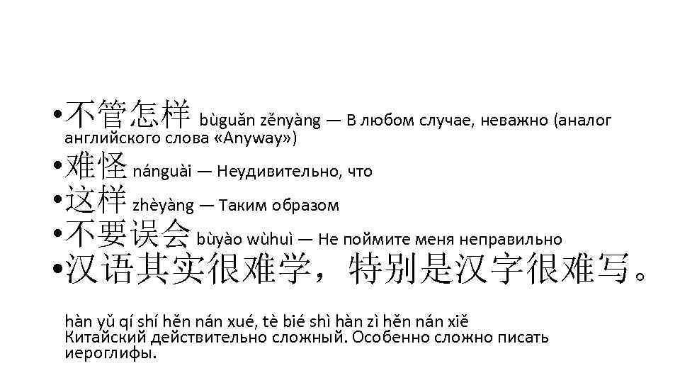 • 不管怎样 bùguǎn zěnyàng — В любом случае, неважно (аналог английского слова «Anyway»