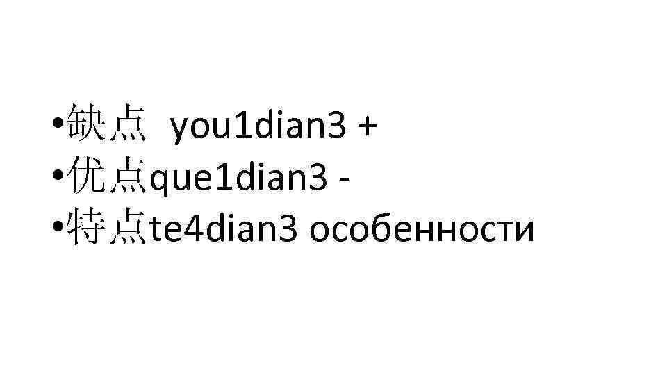 • 缺点 you 1 dian 3 + • 优点que 1 dian 3 •