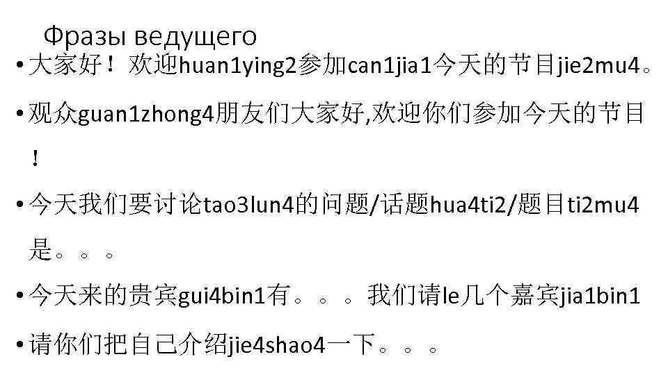 Фразы ведущего • 大家好!欢迎huan 1 ying 2参加can 1 jia 1今天的节目jie 2 mu 4。 •