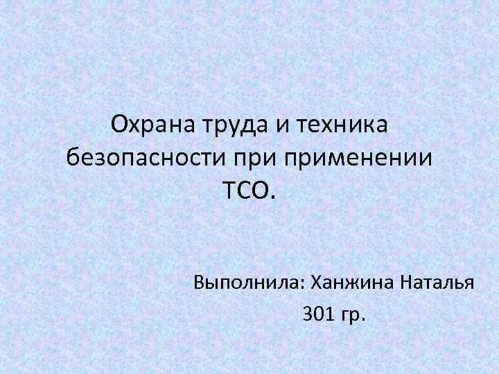 Охрана труда и техника безопасности применении ТСО. Выполнила: Ханжина Наталья 301 гр.