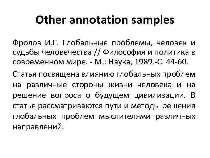 Other annotation samples Фролов И. Г. Глобальные проблемы, человек и судьбы человечества // Философия