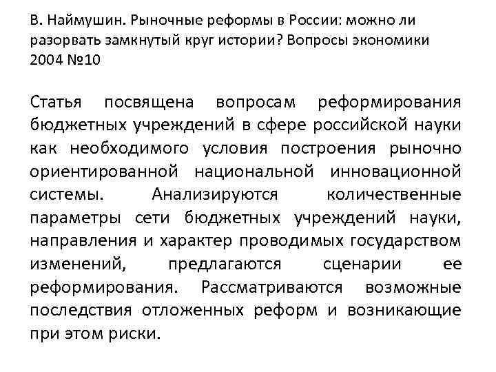 В. Наймушин. Рыночные реформы в России: можно ли разорвать замкнутый круг истории? Вопросы экономики