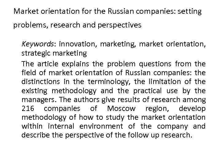 Market orientation for the Russian companies: setting problems, research and perspectives Keywords: innovation, marketing,