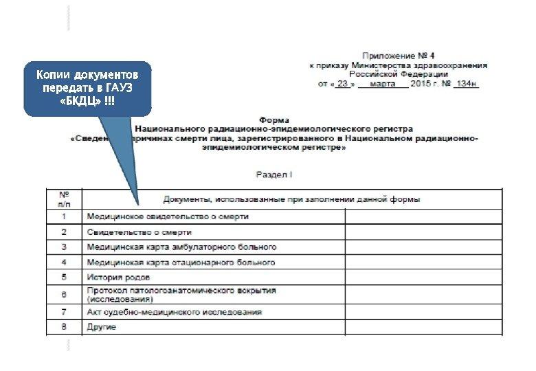 Копии документов передать в ГАУЗ «БКДЦ» !!!